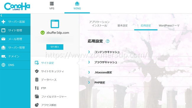 ConoHa WINGのサーバコントロールパネル画面
