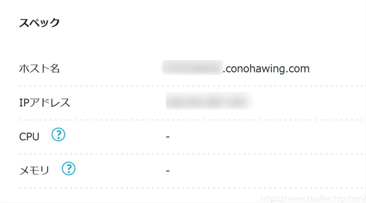 ConoHa WINGのサーバスペック情報