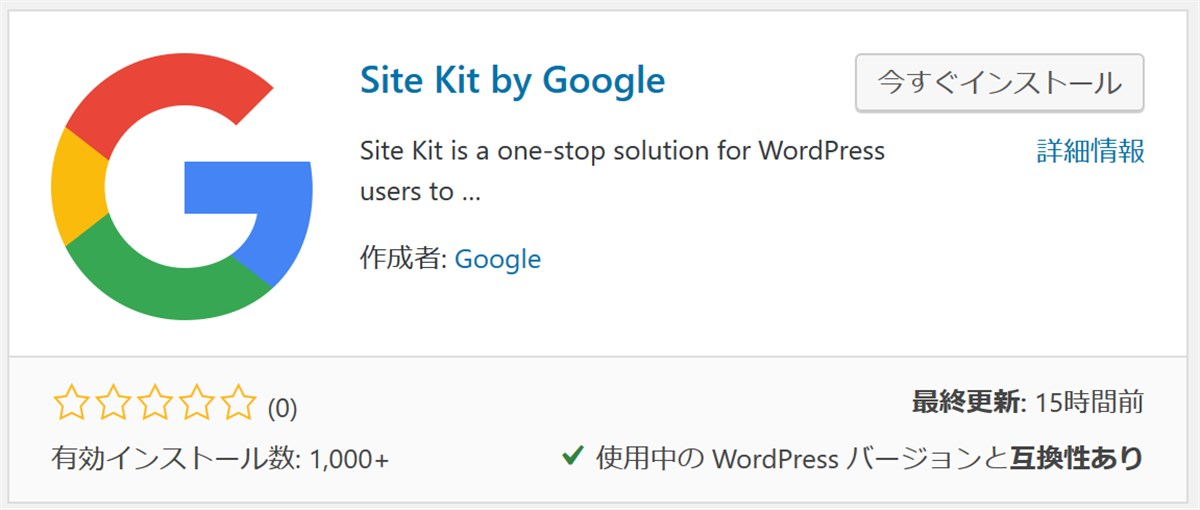 Google公式WordPressプラグインのSite Kit by Google
