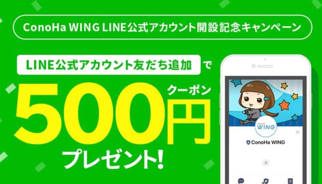 ConoHa WING500円割引クーポン