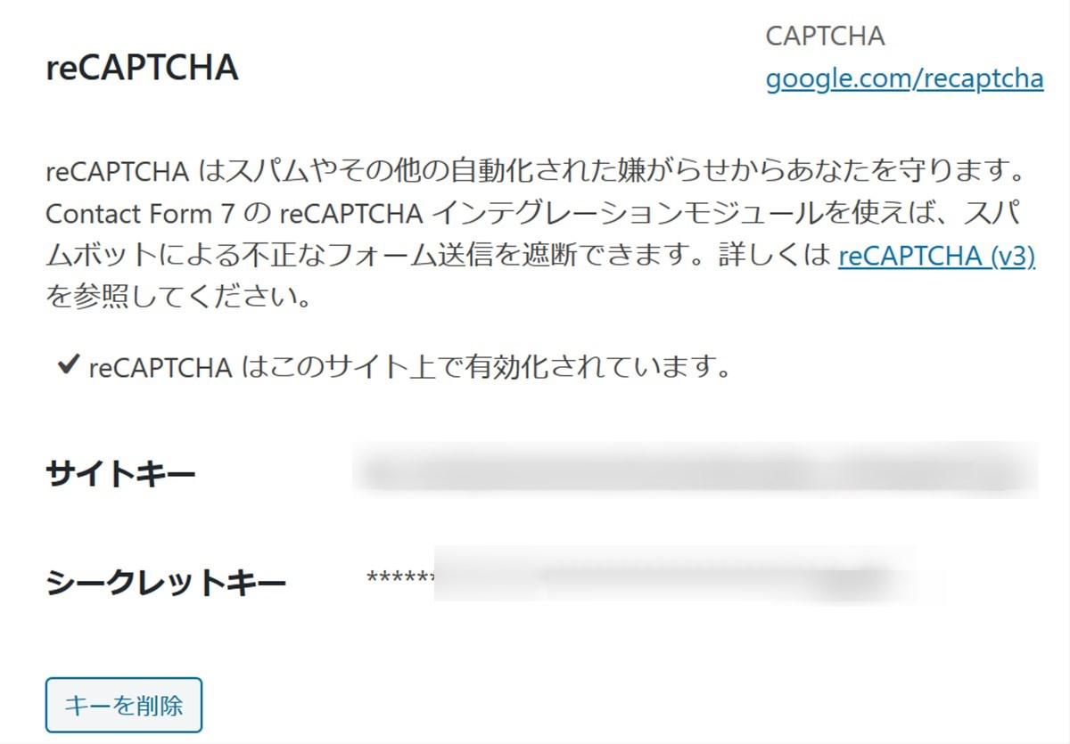 Contact FormのreCAPTCHA設定画面からキーを削除
