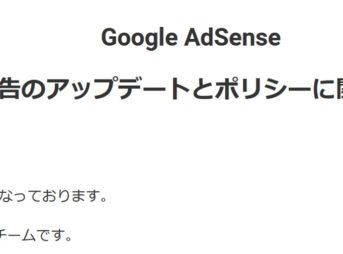 Googleアドセンスで追尾広告可能になる