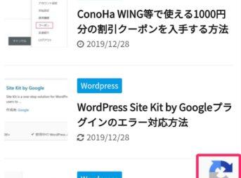 ブログの右下に表示されるreCaptchaのロゴ