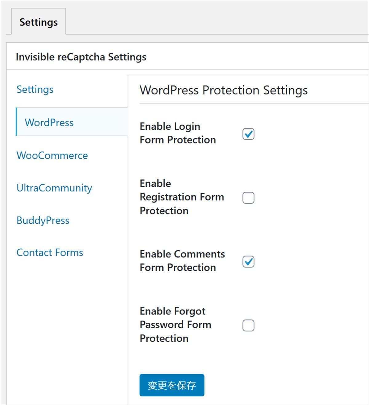 WordPressのプロテクション設定