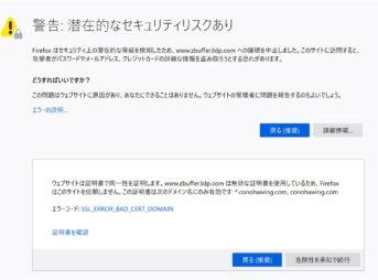 SSL証明書が無効でブログにアクセスできず