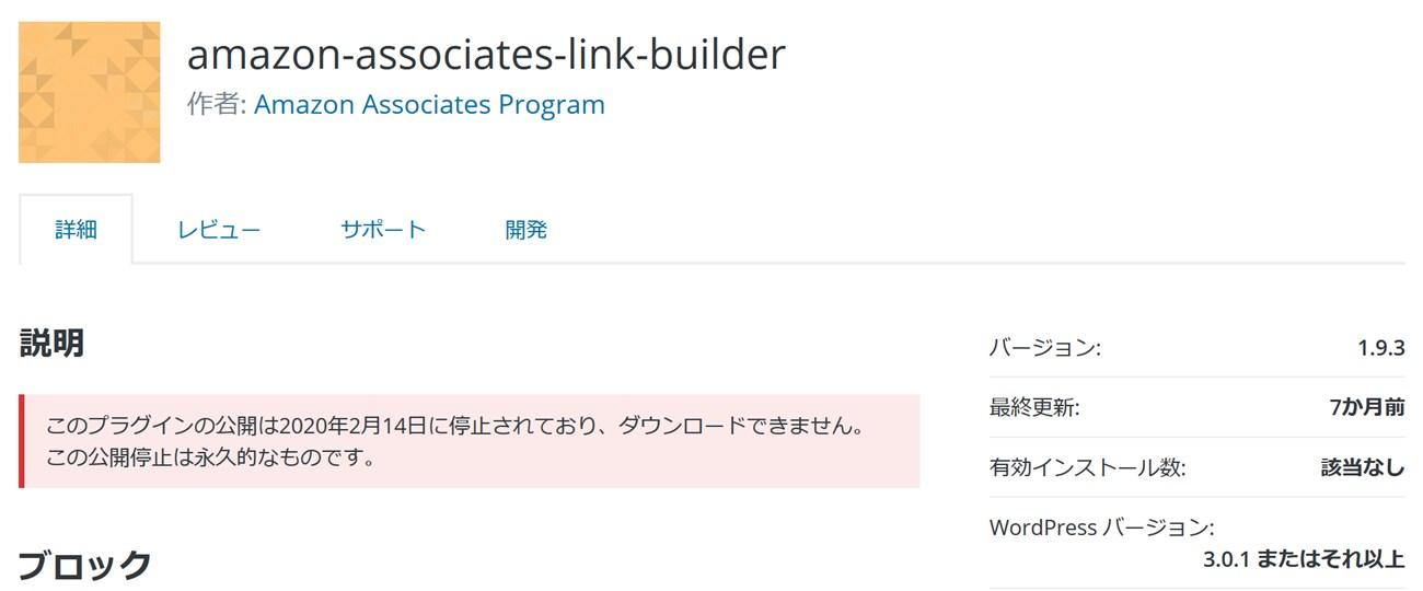 Amazon Associates Link Builderの配布は2020年2月14日で終了