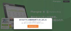 ptengineはてなブログ向け特別プラン終了