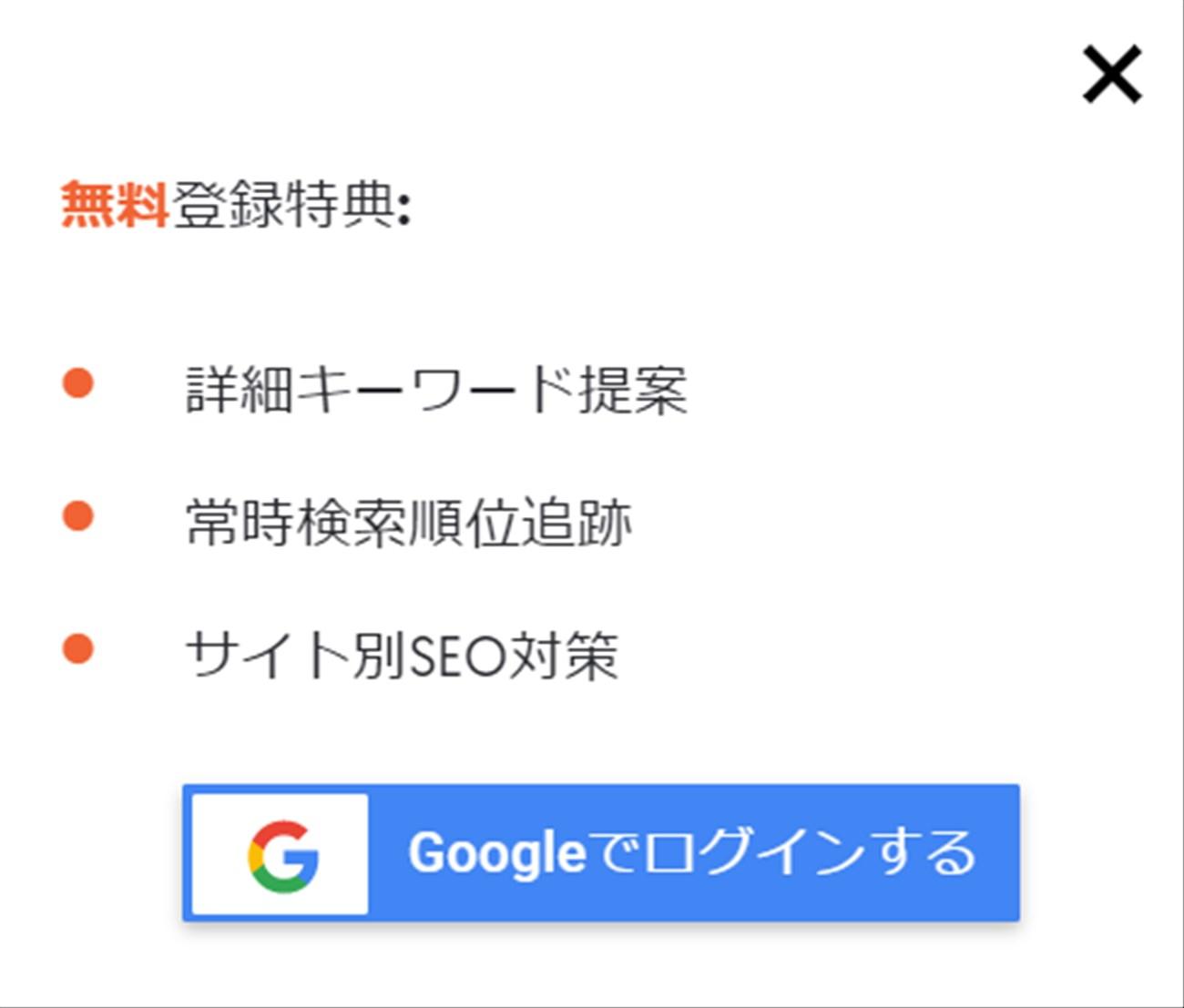UbersuggestにGoogleログインする特典