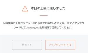 Ubersuggest(ウーバーサジェスト)が無料版でキーワード検索回数の上限を設定