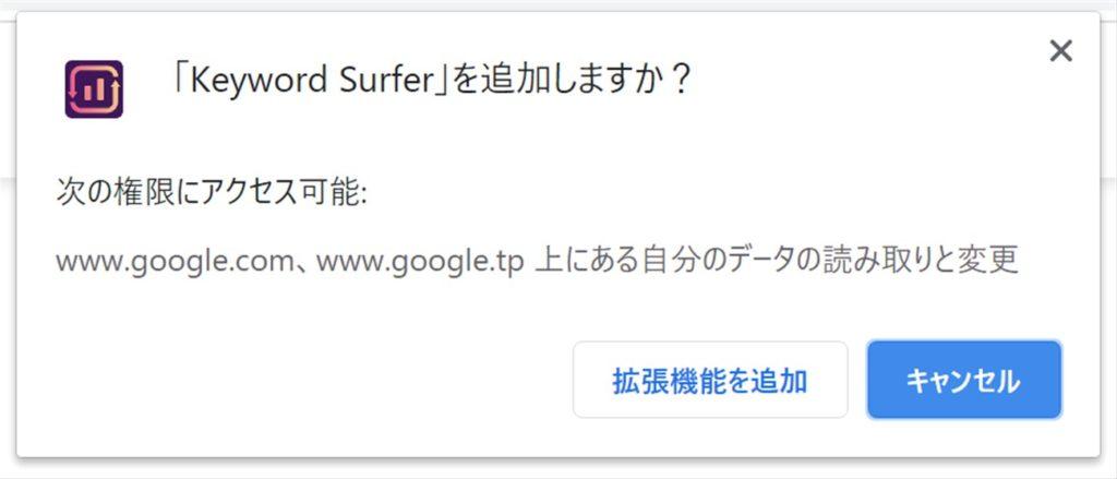 Keyword Surferを利用するにはデータ読み取り権限を許可する必要あり