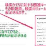 Keyword Surferによる検索ボリューム調査結果表示
