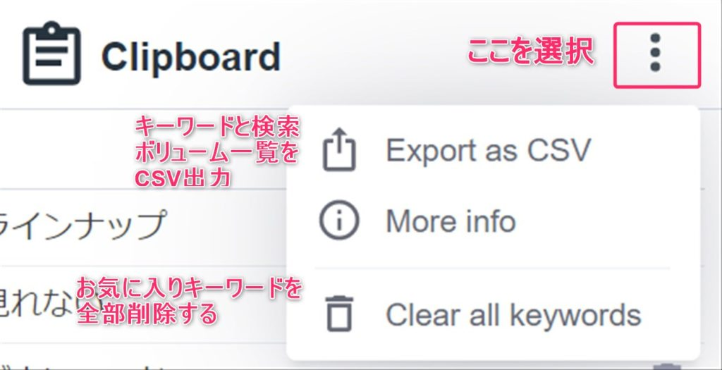 「Keyword Surfer」のキーワードを検索ボリュームをCSV出力