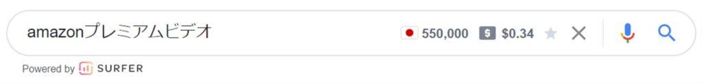 「Keyword Surfer」とUbersuggestの検索ボリュームの値は同じ