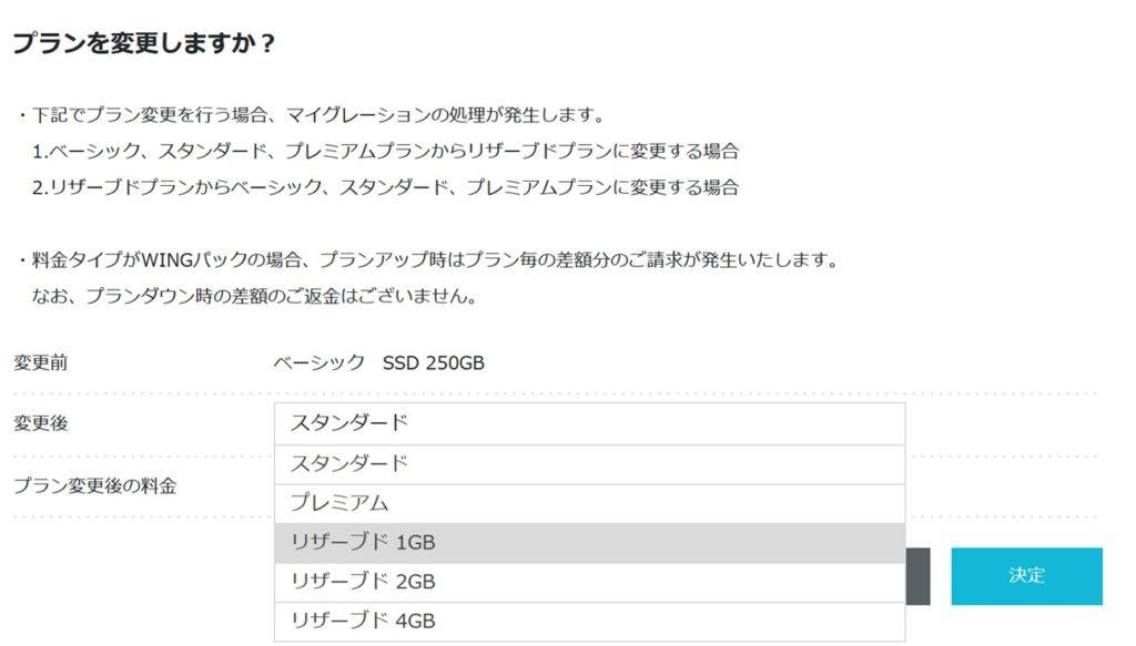 Conoha WINGのプラン変更画面