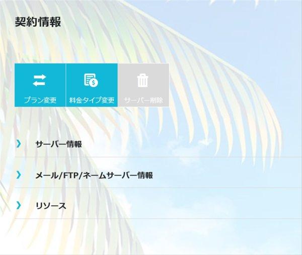 ConoHa WINGの契約情報