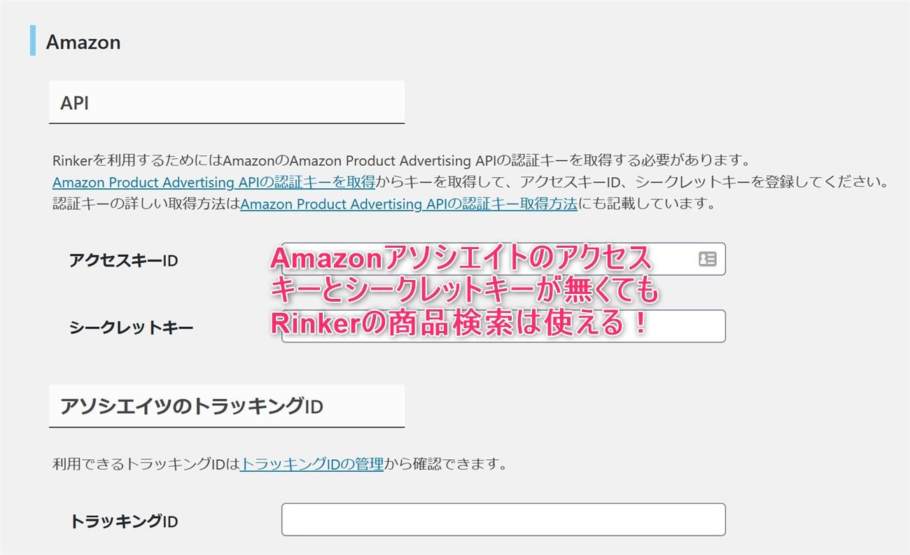 Rinkerの商品検索は、AmazonアソシエイトのPA-APIが無くても使える
