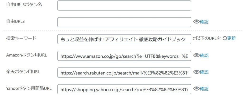 この画面では、まだAmazonのボタンURLは、アフィリエイトリンクではありません