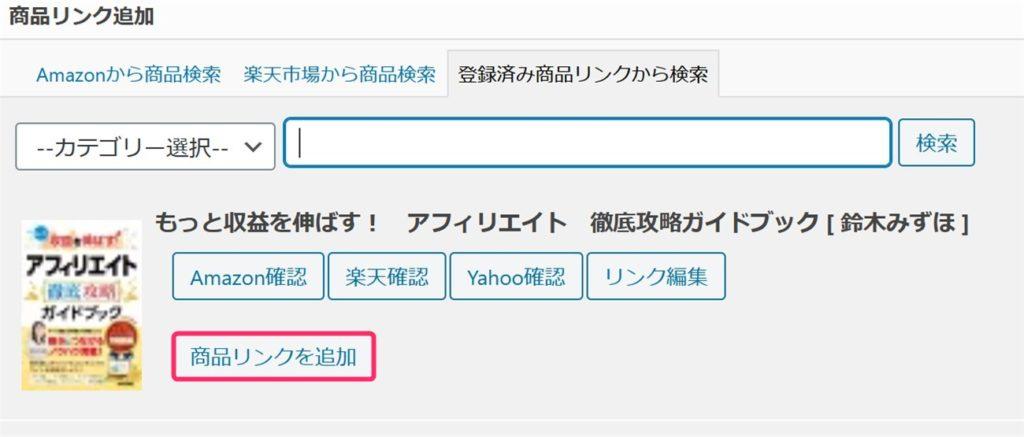 登録済み商品リンクから商品リンクを追加する