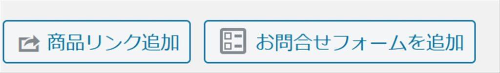 記事にRinkerの商品リンクを追加するボタン