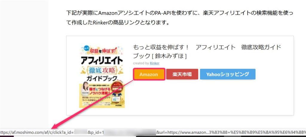 RinkerのAmazonのリンクがもしもアフィリエイトになっていることを確認