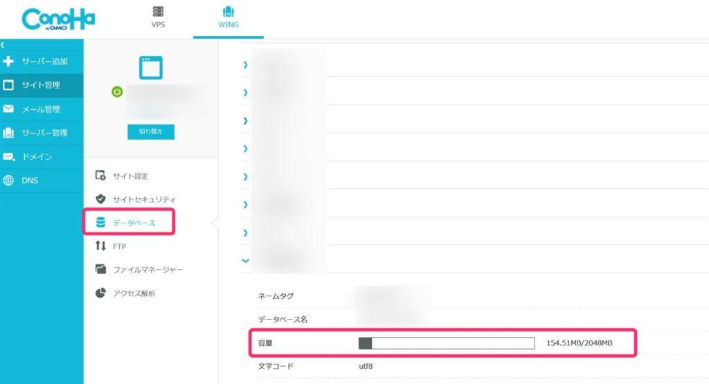 コノハウィングの管理画面でデータベース消費容量を確認