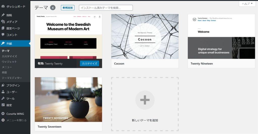 WordPressのテーマを有効化