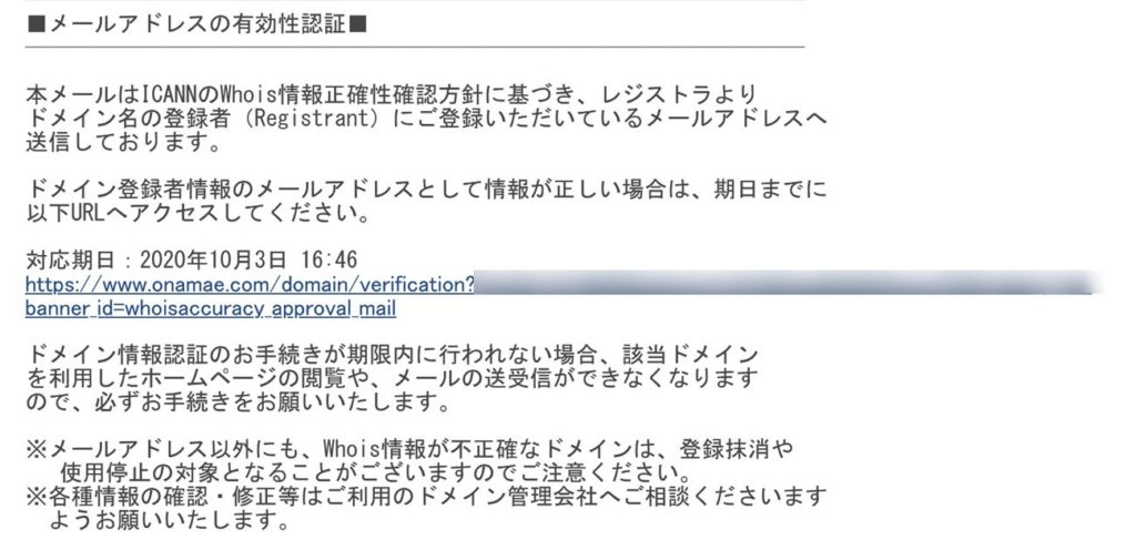 ドメイン登録者メールアドレスの認証