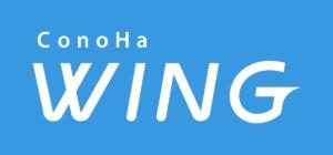 ConoHa WINGを使ったWordPressブログの立ち上げと始め方