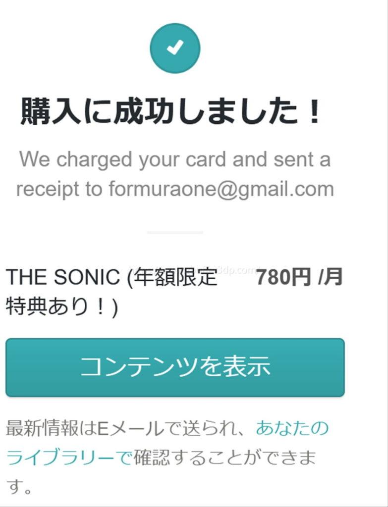 RInkerのCOPIAプラグインは月額780円(2020年10月30日まで)