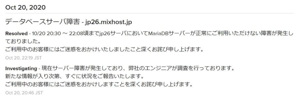 mixhost公式サイトに掲載されている障害情報