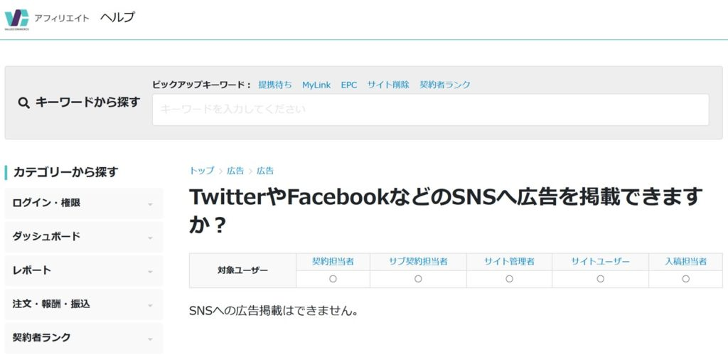 バリューコマースもTwitterへの広告リンク掲載は禁止されている