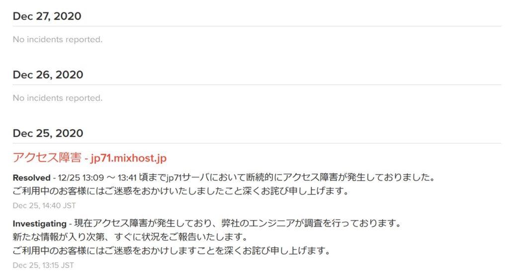 一般公開されているmixhostの障害情報