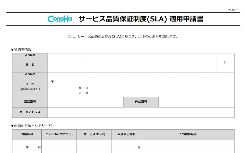 ConoHa WING サーバ障害時の補償申請書