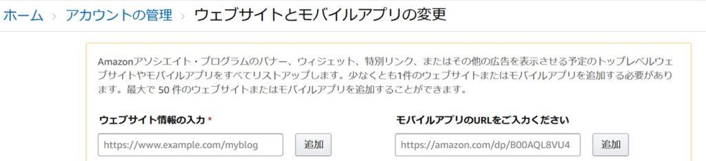 ウェブサイトとモバイルアプリ情報の登録