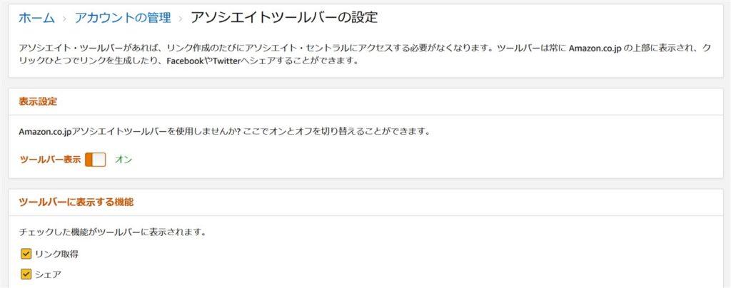 Amazonアソシエイトツールバーの設定画面