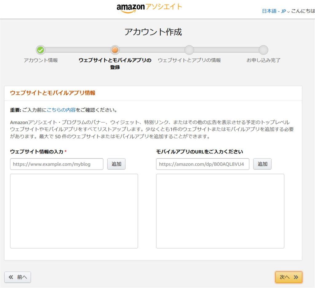 AmazonアソシエイトにブログやTwitterなどSNSのURLを登録
