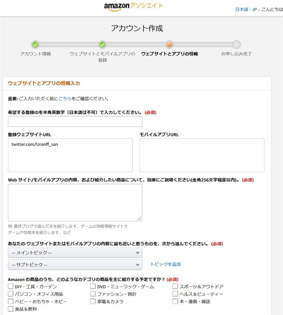 Amazonアソシエイトに登録するTwitterアカウントに関する詳細情報