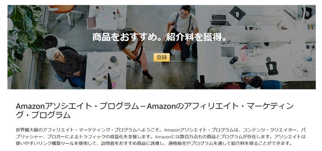 Amazonアソシエイトに登録