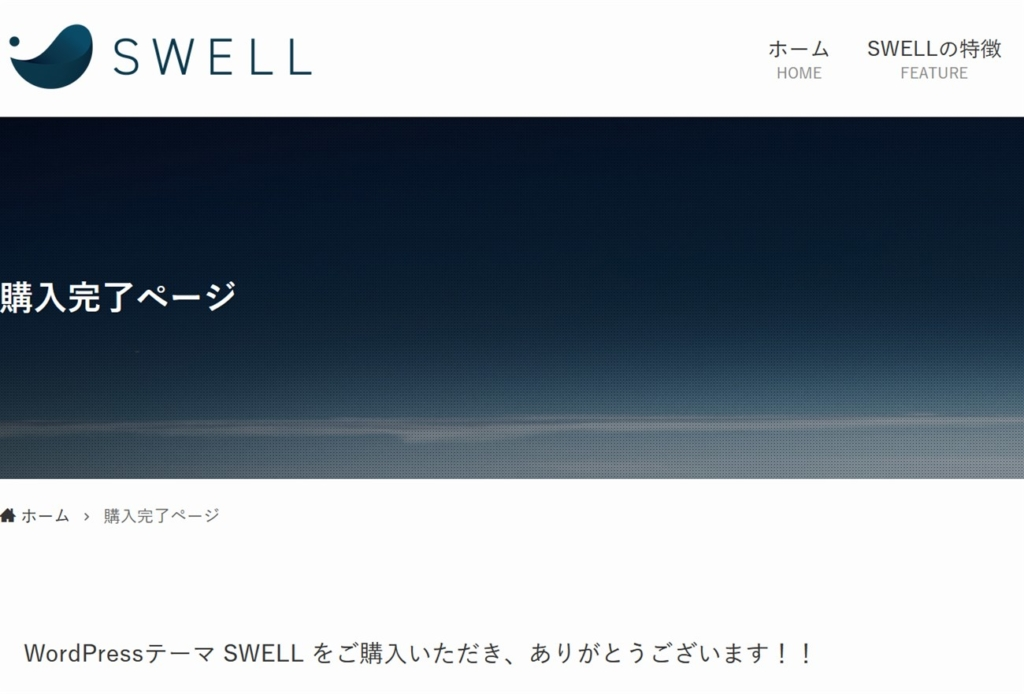 SWELLの購入完了画面