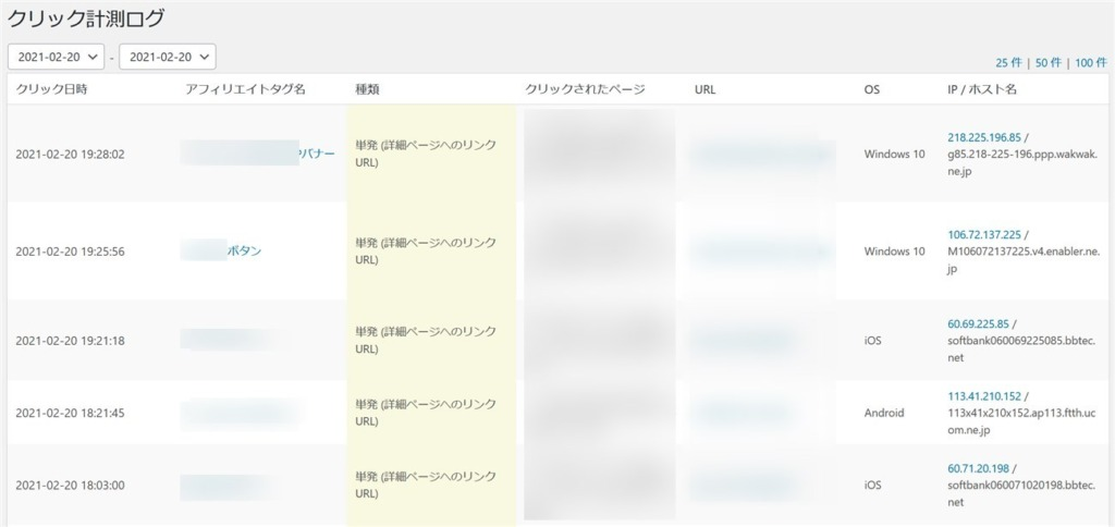AFFINGERタグ管理マネージャーのクリック計測ログ画面