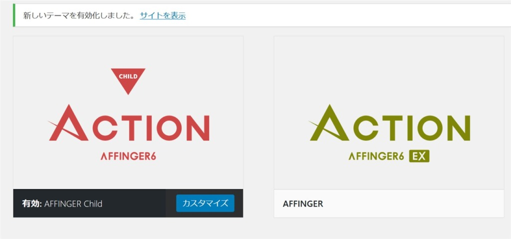 AFFINGER6とSTINGER PRO3の総称がACTION