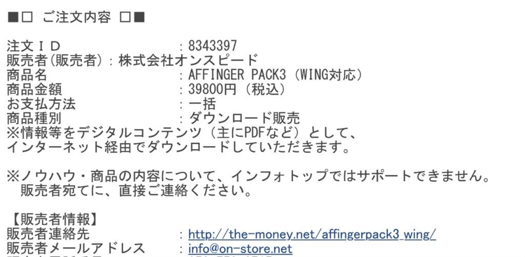 AFFINGER5及びAFFINGER PACK3注文メール