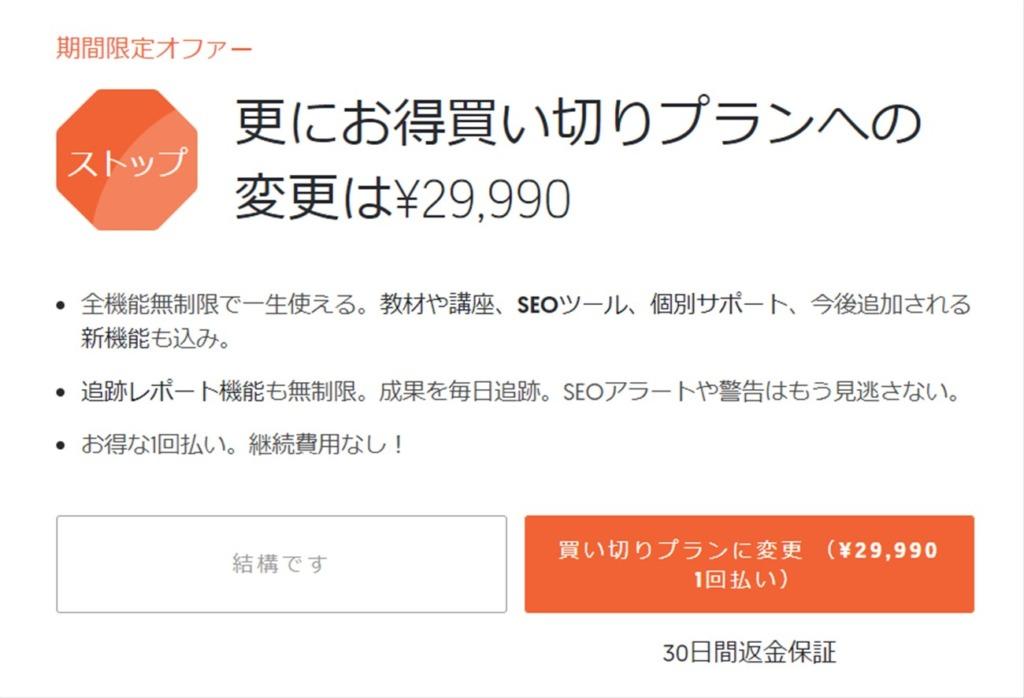 ウーバーサジェストの買い切り料金は通常2万9990円