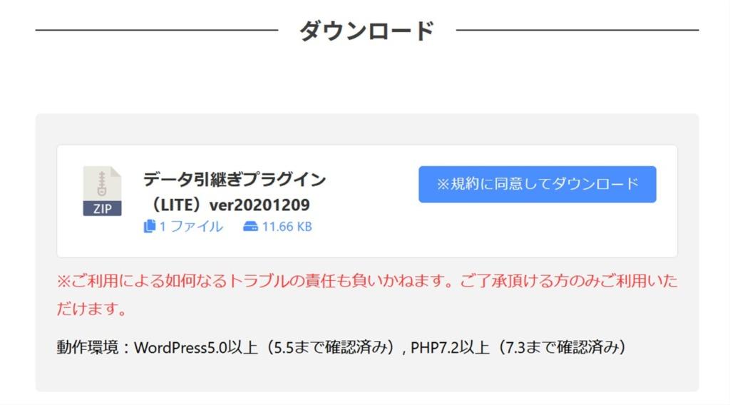 データ引継ぎプラグイン(LITE)のダウンロード