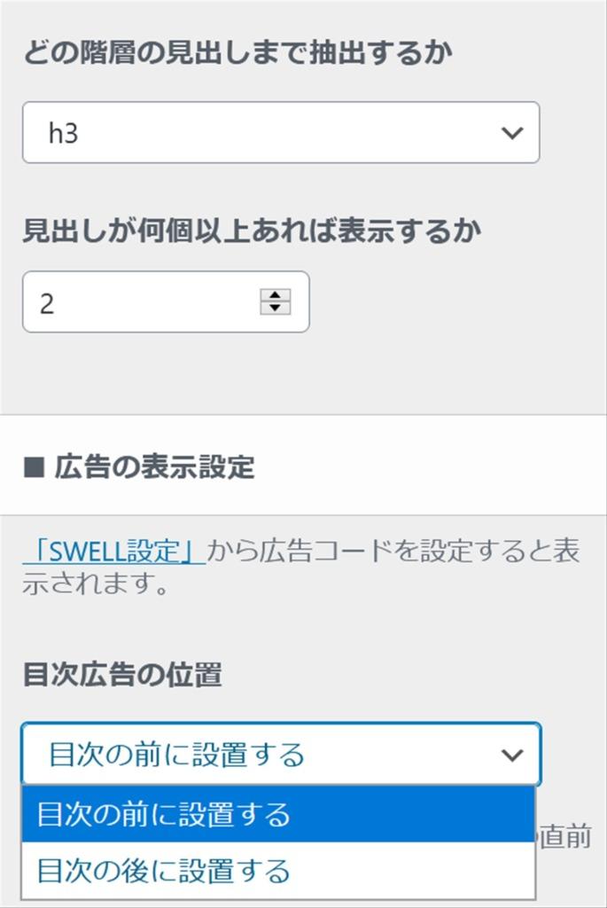 SWELLは目次の前後に広告表示する機能が最初から用意されている