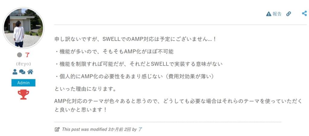 SWELL開発者によるAMP非対応の理由