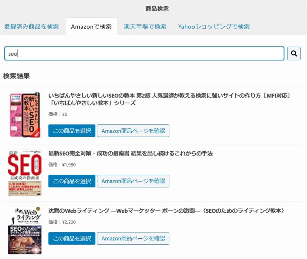 Pochipp-AssistでAmazon商品検索した結果