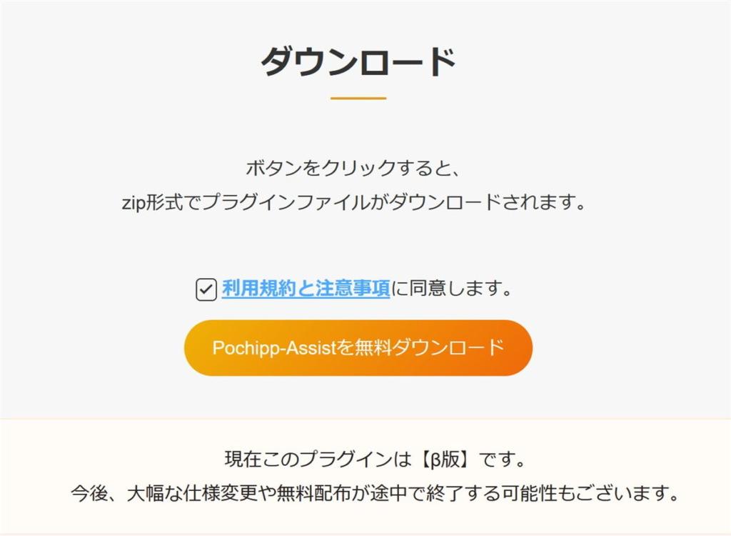 Pochipp-Assistプラグインのダウンロード