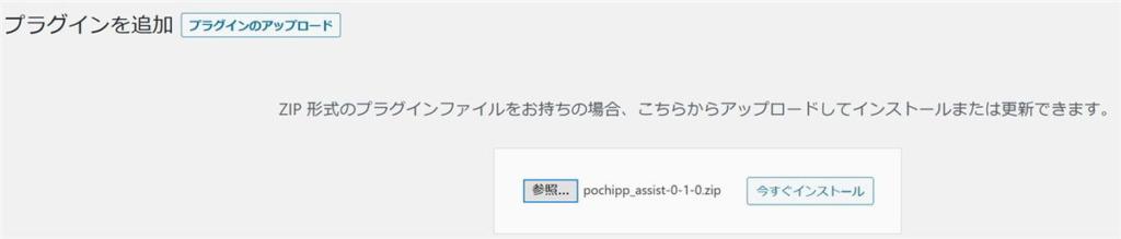 Pochipp-Assistをインストール