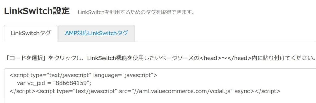 LinkSitchのタグ